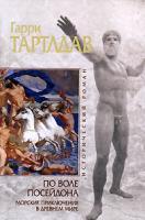 Гарри Тартлдав По воле Посейдона. Морские приключения в Древнем мире 978-5-699-29287-5