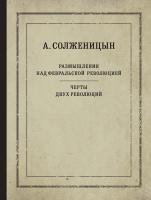 Солженицын Александр Размышления над Февральской революцией. Черты двух революций 978-5-389-12574-2
