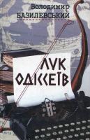 Базилевський Володимир Лук Одіссеїв (статті, есеї. діалоги) 966-8135-14-8