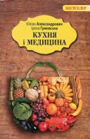 Ірина Гумовська, Юліан Александрович Кухня і медицина 9789662355598