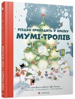 Гаріді Алекс, Давідссон Сесілія, Янссон Туве Різдво приходить у Країну Мумі-тролів 978-617-679-736-4