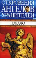 Ренат Гарифзянов, Любовь Панова Откровения ангелов-хранителей. Начало 5-17-029827-7, 985-13-3174-0