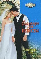 Виктория Лайт Серенада для невесты 5-7024-1994-4