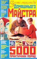 Шевчук Л. Золота енциклопедiя домашнього майстра 978-966-338-804-5