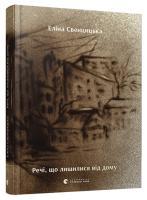 Свенцицька Еліна Речі, що лишилися від дому 978-617-679-539-1