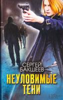 Бакшеев Сергей Неуловимые тени 978-617-12-2288-5