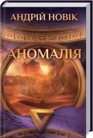 Новік Андрій Аномалія 978-617-12-7435-8