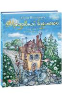 Винничук Юрій Мандрівний будиночок 978-966-03-8362-3