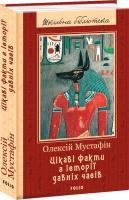 Мустафін Олексій Цікаві факти з історії давніх часів 978-966-03-8947-2