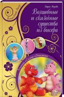 Зверева Мария Волшебные и сказочные существа из бисера 978-966-14-6845-9