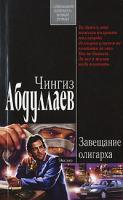 Чингиз Абдуллаев Завещание олигарха 978-5-699-22994-9
