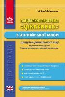 Жук Н.В., Кравченко Т.В. Парціальна програма «Цікавинка» з англійської мови для дітей дошкільного віку
