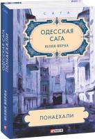 Юлия Верба Одесская сага. Понаехали. Книга 1 978-966-03-8946-5