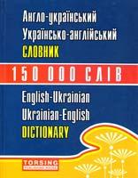 Зінов''єва Л. О., Погожих Г. М. Англо-український, українсько-англійський словник. 150 000 слів 978-966-404-836-8