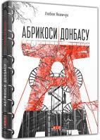 Якимчук Любов Абрикоси Донбасу 978-617-679-135-5