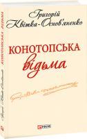 Квітка-Основ'яненко Григорій Конотопська відьма 978-966-03-6195-9