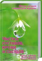 Емельянова И. сост. Чистка суставов, крови исосудов 978-966-14-6321-8