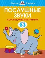 Земцова Ольга Послушные звуки (2-3 года) 978-5-389-11560-6
