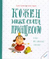 Євгенія Доброва, Кузька Кузякін Кожен може стати принцесою. Казки про дівчисько з палацу 978-617-690-279-9