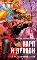 Генри Лайон Олди Карп и дракон. Книга 2. Рассказы ночной стражи 978-5-389-18316-2