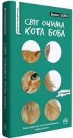 Бовен Джеймс Світ очима кота Боба. 978-966-917-405-5