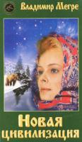 Владимир Мегре Новая цивилизация. Книга 8. Часть 1 978-5-88503-319-0