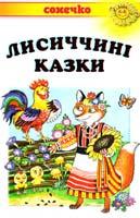 Лисиччині казки. Українські народні казки 978-966-2136-53-1