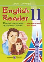 Давиденко Л. English Reader. Книжка для читання англійською мовою. 11 клас «Love Story» by Erich Segal 978-966-07-3449-4