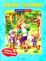 Земцова Ольга Лісова галявина. Книжка з наклейками 978-617-526-351-8