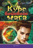 Бадей Сергій Курс бойового мага : роман-фентезі 978-966-10-4550-6