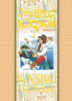 Зінчук Микола Антонович Українські народні казки. Книга 4. Казки Гуцульщини.(Т) 966-692-801-9