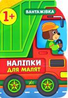 Смирнова К. Вантажівка 978-966-284-809-0