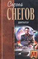 Снегов Сергей Диктатор 978-5-699-44317-8