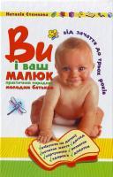 Стенкова Н. Ви і ваш малюк: Від зачаття до трьох років: Практичний порадник молодим батькам 978-966-429-001-9