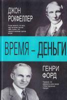 Джон Дэвисон Рокфеллер, Форд Генри Время - деньги 978-5-17-101818-4