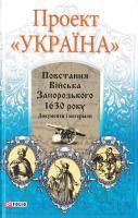 Ковалець Тарас Повстання Війська Запорозького 1630 року 978-966-03-7927-5
