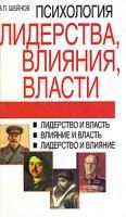 В. П. Шейнов Психология лидерства, влияния, власти 978-985-16-4951-4