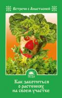 Игнатова Мария Как заботиться о растениях на своем участке 978-5-389-02310-9