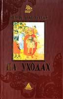 Чайковський Андрій На уходах 978-966-441-055-4