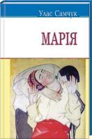 Самчук Улас Марія 978-617-07-0102-2