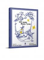Ростилав Бучко переклад; ілюстрації: Юлія Косівчук 100 казок Мами Гуски 978-966-979-197-9