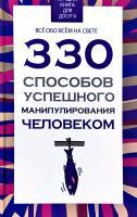 Авт.-сост. В. В. Адамчик 330 способов успешного манипулирования человеком 978-985-18-4744-6