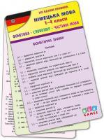 Столяренко А. Німецька мова. 1-4 класи 978-417-7576-10-4