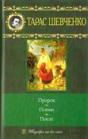 Шевченко Тарас Пророк; Поеми; Поезії 978-966-14-0647-5