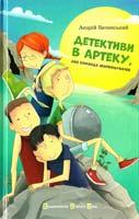 Андрій Бачинський Детективи в Артеку 978-617-679-074-7