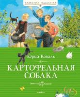 Коваль Юрий Картофельная собака 978-5-389-03634-5