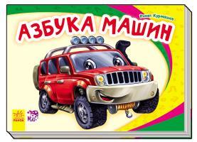 Курмашев Рінат Ферітовіч Моя первая азбука. Азбука машин