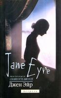 Шарлотта Бронте Джен Эйр / Jane Eyre 978-5-17-024445-4,