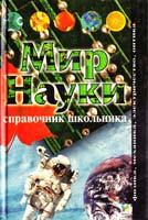 Мир науки. Справочник школьника 966-7657-58-2