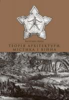 Липа Катерина Теорія архітектури, містика і війна 978-966-2449-87-7